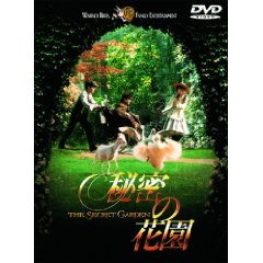 DVD 秘密の花園.jpg