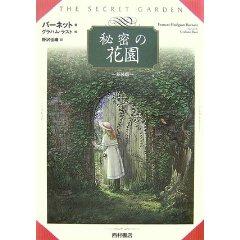 秘密の花園.jpg